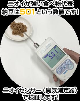 ニオイが強い食べ物代表納豆は501という数値です! ニオイセンサー(臭気測定器)で検証します!