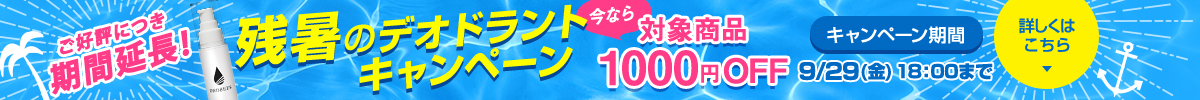 夏のデオドラントキャンペーン 6/1(木)~6/30(金) 今なら1000円OFFキャンペーン 詳しくはこちら