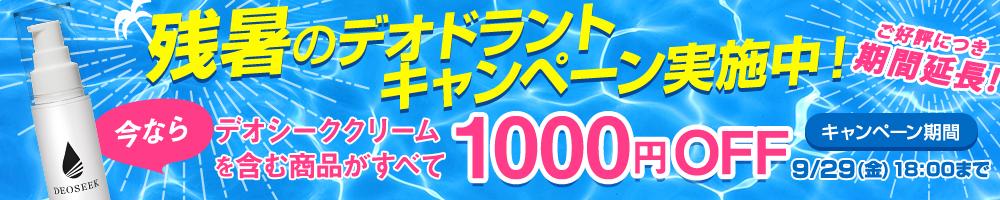 夏のデオドラントキャンペーン実施中!! 6/1(木)~6/30(金) 今ならデオシーククリームを含む商品がすべて1000円OFF