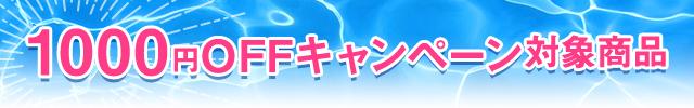 1000円OFFキャンペーン対象商品