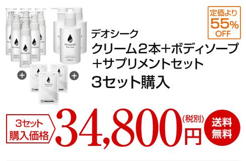 デオシーク クリーム2本+ボディソープ+サプリメント3セット購入 3セット購入価格 34,800円(税別) 送料無料