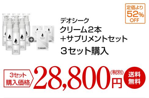 デオシーク クリーム2本+サプリメント3セット購入 3セット購入価格 28,800円(税別) 送料無料