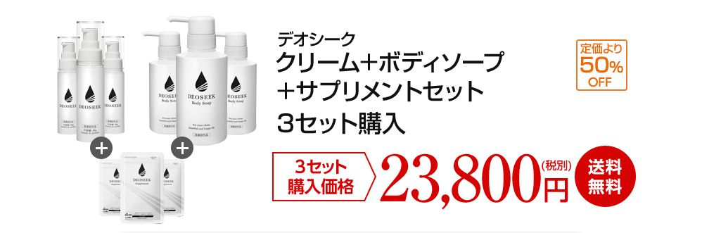 デオシーク クリーム+ボディソープ+サプリメントセット 3セット購入 3セット購入価格 23,800円(税別) 送料無料