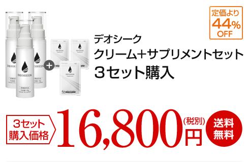 デオシーク クリーム+サプリメントセット 3セット購入 3セット購入価格 16,800円(税別) 送料無料