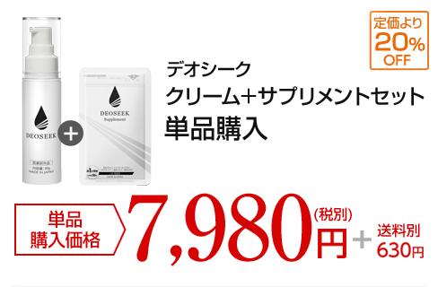 デオシーク クリーム+サプリメントセット 単品購入 単品購入価格 7,980円(税別) 送料別630円