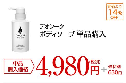 デオシーク ボディソープ 単品購入 単品購入価格 4,980円(税別) 送料630円