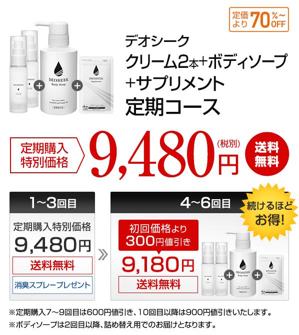 デオシーク クリーム2本+ボディソープ+サプリメント定期コース 定期購入特別価格 8,980円(税別) 送料無料