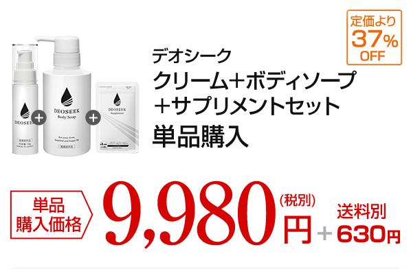 デオシーク クリーム+ボディソープ+サプリメントセット 単品購入 単品購入価格 9,980円(税別) 送料別630円