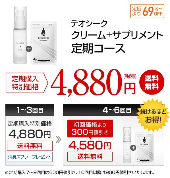 デオシーク クリーム+サプリメントセット 定期コース 定期購入特別価格 4,380円(税別) 送料無料