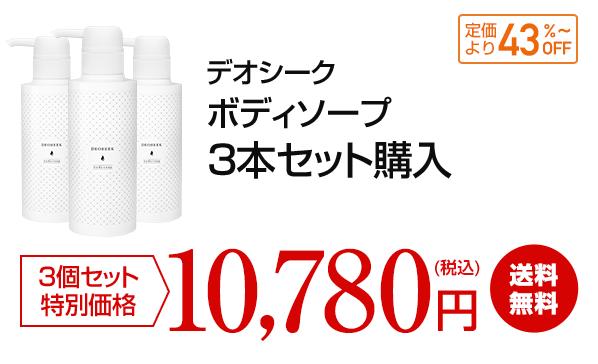 デオシーク ボディソープ 3本セット購入 3本セット購入価格 9,800円(税別) 送料無料