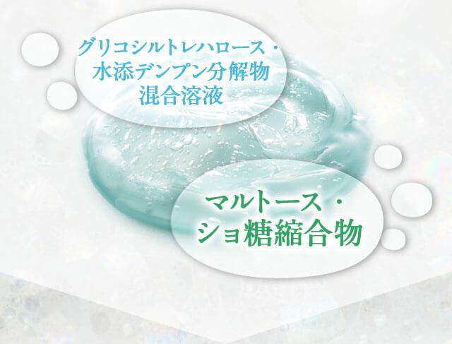 グリコシルトレハロース・水添デンプン分解物混合溶液 マルトース・ショ糖縮合物