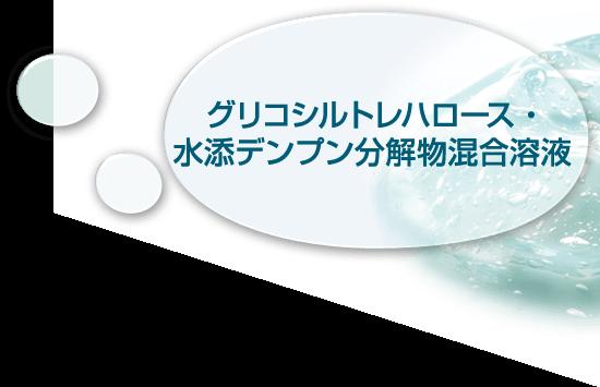 グリコシルトレハロース・水添デンプン分解物混合溶液