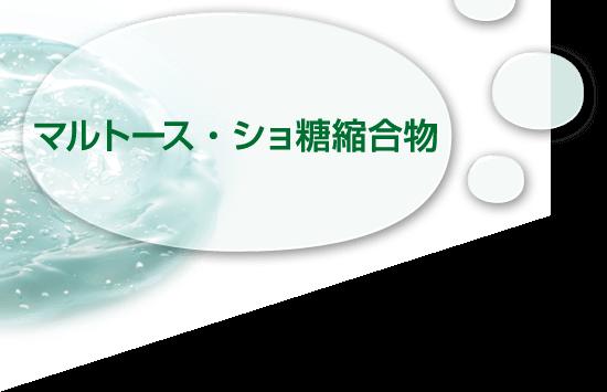 マルトース・ショ糖縮合物