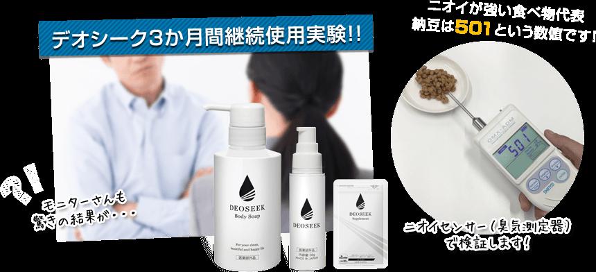 デオシーク3か月間継続使用実験!!