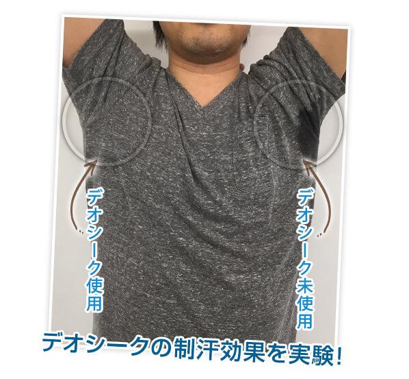 デオシークの制汗効果を実験!