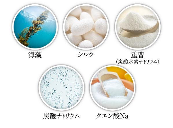 海藻 シルク 重曹(炭酸水素ナトリウム) 炭酸ソーダ クエン酸Na