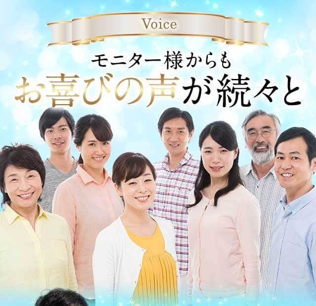 Voice モニター様からもお喜びの声が続々と