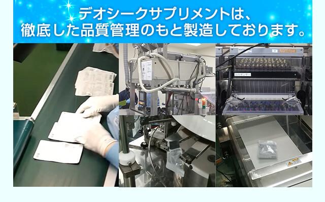 デオシークサプリメントは、徹底した品質管理のもと製造しております。