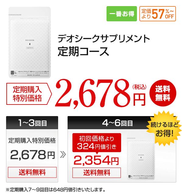 デオシークサプリメント 定期コース 特別価格 2,480円(税別) 送料無料