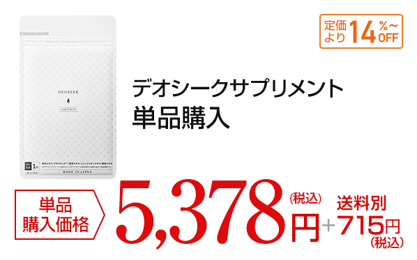 デオシークサプリメント 単品購入 単品購入価格 4,980円(税別) 送料別630円