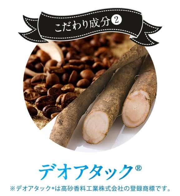 デオアタック ※デオアタック(R)は高砂香料工業株式会社の登録商標です。