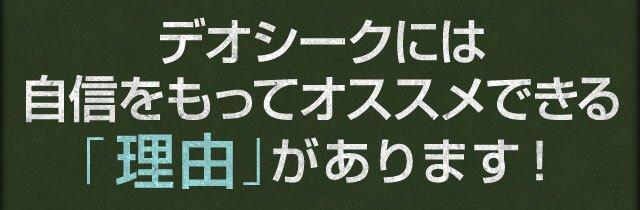 デオシークには自信をもってオススメできる「理由」があります!