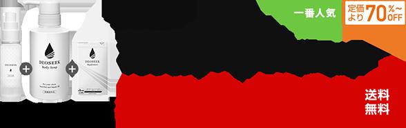 デオシーク クリーム+ボディソープ+サプリメントセット 定期コース 定期購入特別価格 5,980円(税別) 送料無料