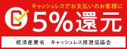 キャッシュレス最大5%還元