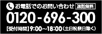お電話でのお問い合わせ[通話無料]0120-190-059|受付時間 9:00~18:00(土日祝祭日除く)