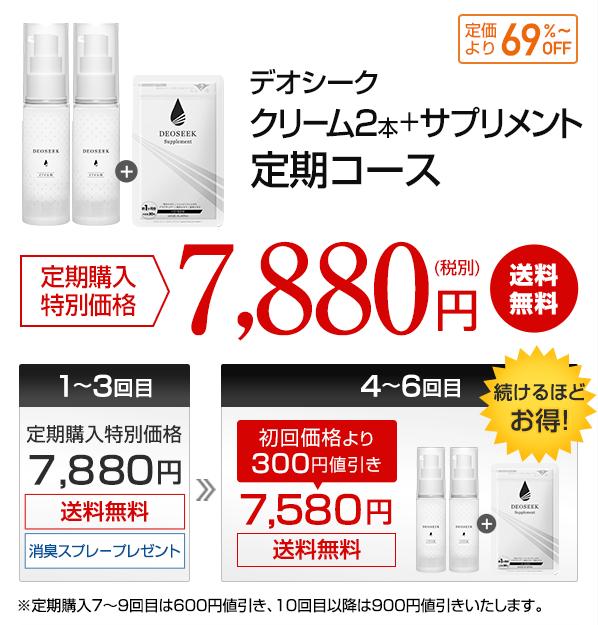 デオシーク クリーム2本+サプリメント定期コース 定期購入特別価格 7,380円(税別) 送料無料