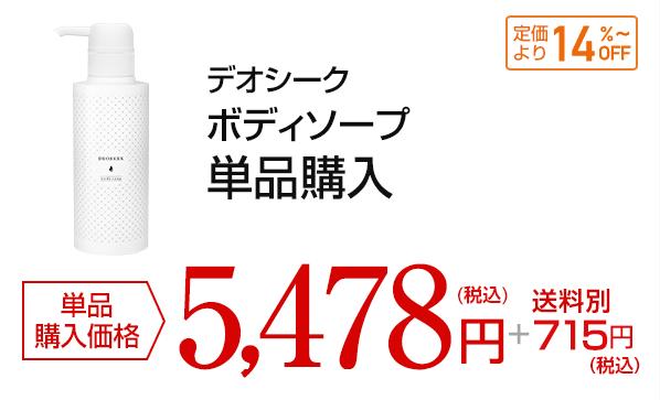 デオシーク ボディソープ 単品購入 単品購入価格 4,980円(税別) 送料650円(税抜)
