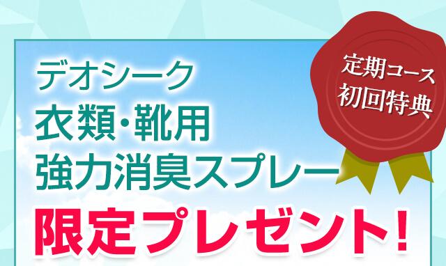 デオシーク衣類・靴用強力消臭スプレー限定プレゼント!