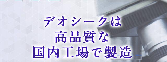デオシークは高品質な国内工場で製造