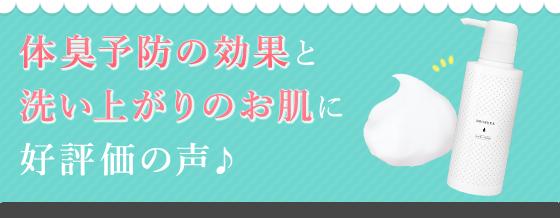 体臭予防の効果と洗い上がりのお肌に好評価の声♪