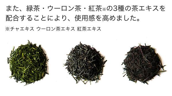 また、緑茶・ウーロン茶・紅茶※の3種の茶エキスを配合することにより、使用感を高めました。※チャエキス ウーロン茶エキス 紅茶エキス
