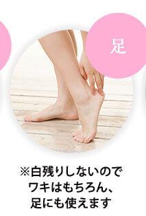足 ※白残りしないのでワキはもちろん、足にも使えます