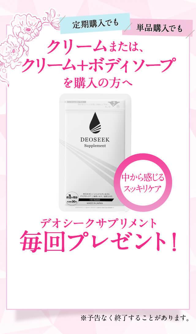 デオシークまたはデオシーク+ボディソープを購入の方へ デオシークサプリメントプレゼント!