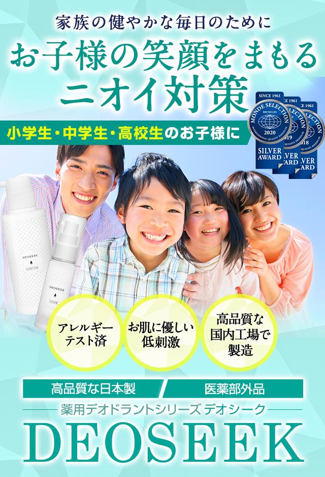 家族の健やかな毎日のためにお子様の笑顔をまもるニオイ対策! 薬用デオドラントクリーム デオシーク