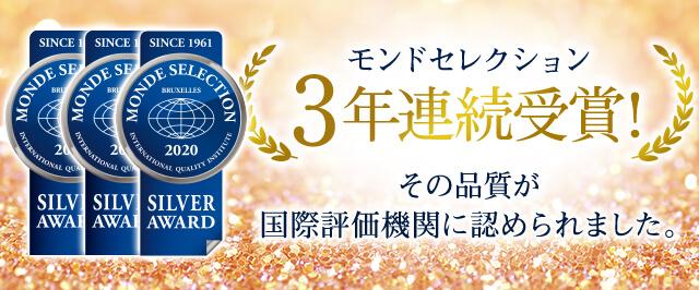 モンドセレクション2年連続受賞!