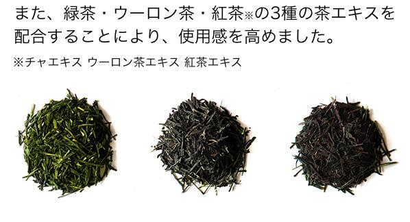また、緑茶・ウーロン茶・紅茶※の3種の茶エキスを配合することにより、使用感を高めました。