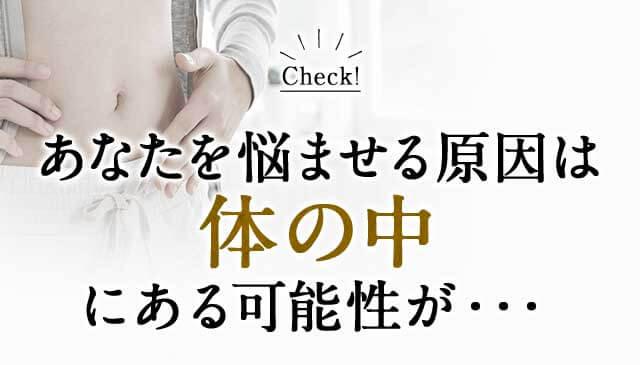 Check! あなたを悩ませる原因は体の中にある可能性が…