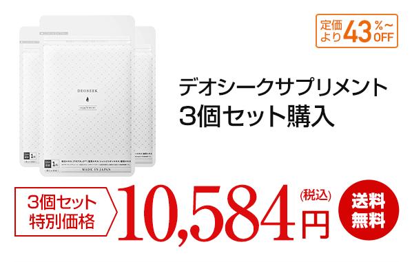 デオシークサプリメント 3セット購入 3セット購入価格 9,800円(税別) 送料無料