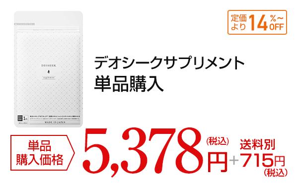 デオシークサプリメント 単品購入 単品購入価格 4,980円(税別) 送料別650円(税抜)
