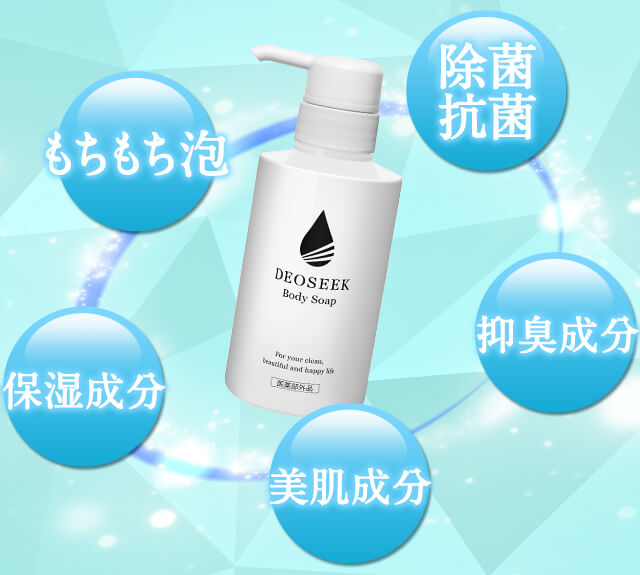もちもち泡 除菌抗菌 抑臭成分 美肌成分 保湿成分