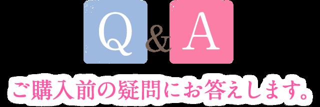 Q&A ご購入前の疑問にお答えします。